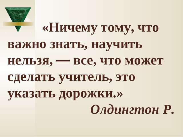 «Ничему тому, что важно знать, научить нельзя, — все, что может сделать учит...