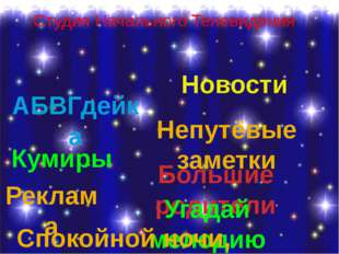 Студия Начального Телевидения Новости АБВГдейка Кумиры Непутёвые заметки Боль