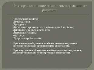 1)полученная доза 2)масса тела 3)возраст 4)наличие хронических заболеваний и