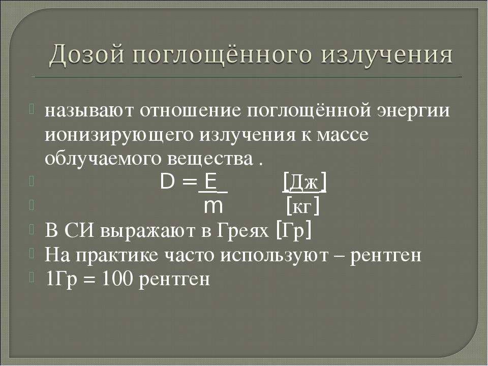 называют отношение поглощённой энергии ионизирующего излучения к массе облуча...