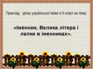 Приклад уроку української мови в 5 класі на тему: «Іменник. Велика літера і л
