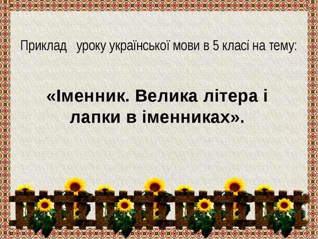 Приклад уроку української мови в 5 класі на тему: «Іменник. Велика літера і л...