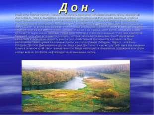 Д о н . Извилистой голубой лентой с севера на юг область пересекает легендар