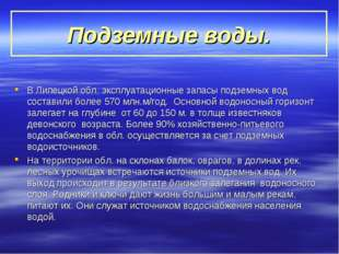 Подземные воды. В Липецкой обл. эксплуатационные запасы подземных вод состави