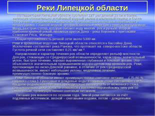 Реки Липецкой области  По территории Липецкой области протекает 127 рек дли
