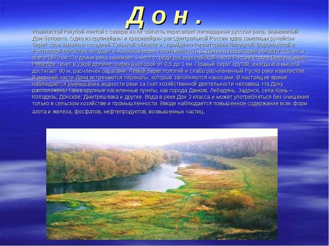 Д о н . Извилистой голубой лентой с севера на юг область пересекает легендар...