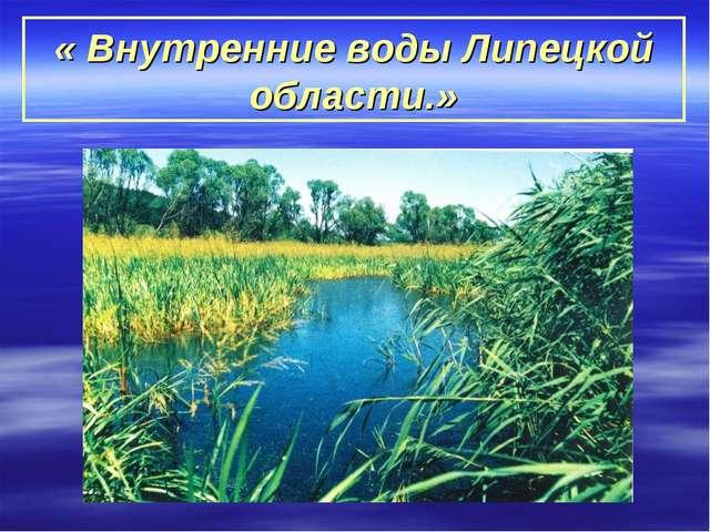 « Внутренние воды Липецкой области.»