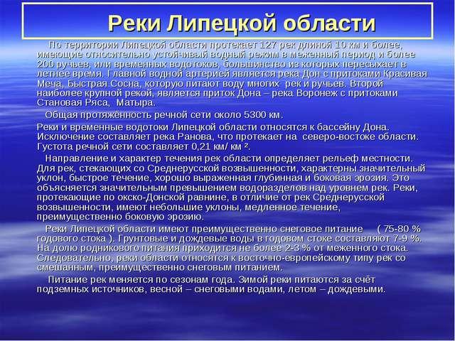 Реки Липецкой области  По территории Липецкой области протекает 127 рек дли...