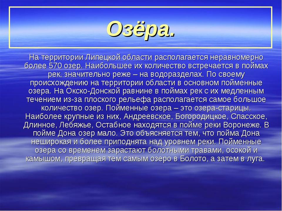 Озёра. На территории Липецкой области располагается неравномерно более 570 о...