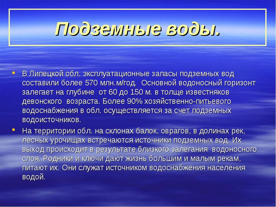 Подземные воды. В Липецкой обл. эксплуатационные запасы подземных вод состави...