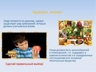 Здоровое питание Люди питаются по-разному, однако существует ряд требований,