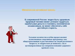 В современной России модно быть здоровым. Здоровый человек может успешно труд