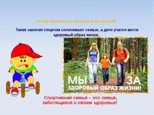 Лучше заниматься спортом всей семьей! Такие занятия спортом сплачивают семью