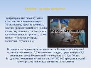 Курение – вредная привычка Распространение табакокурения в России самое высок