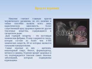 Вред от курения Никотин считают главным врагом человеческого организма, но е
