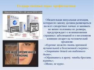 Государственные меры профилактики Обязательная визуальная агитация, которая п