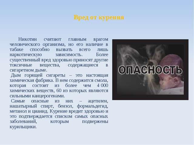 Вред от курения Никотин считают главным врагом человеческого организма, но е...