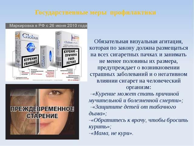 Государственные меры профилактики Обязательная визуальная агитация, которая п...