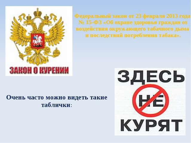 Федеральный закон от 23 февраля 2013 года №15-ФЗ «Об охране здоровья граждан...