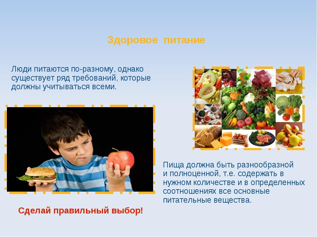 Здоровое питание Люди питаются по-разному, однако существует ряд требований,...
