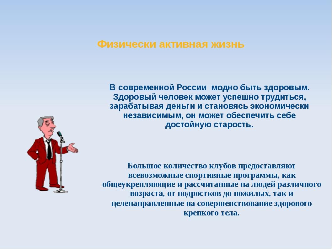 В современной России модно быть здоровым. Здоровый человек может успешно труд...