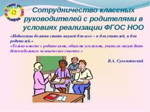 Сотрудничество классных руководителей с родителями в условиях реализации ФГОС