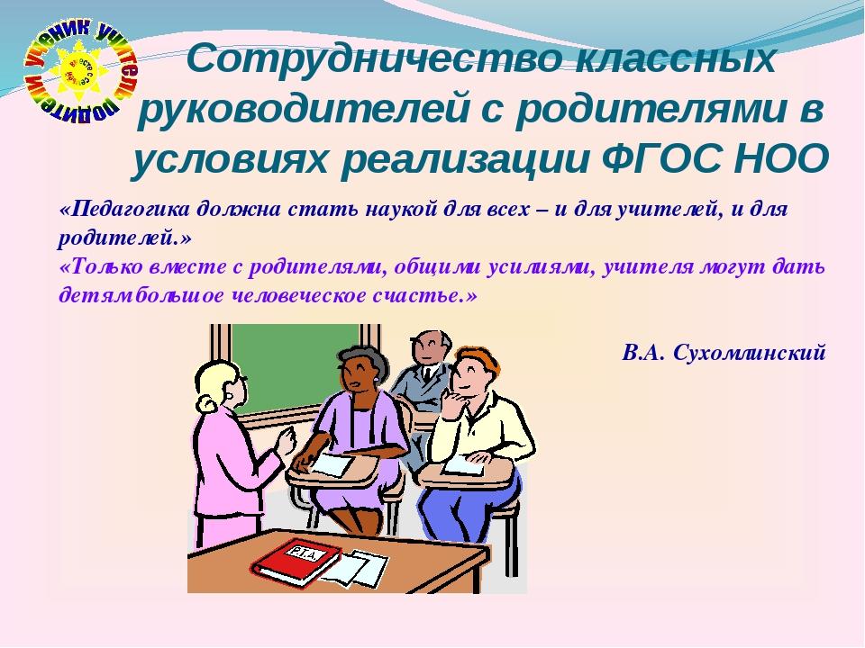 Сотрудничество классных руководителей с родителями в условиях реализации ФГОС...