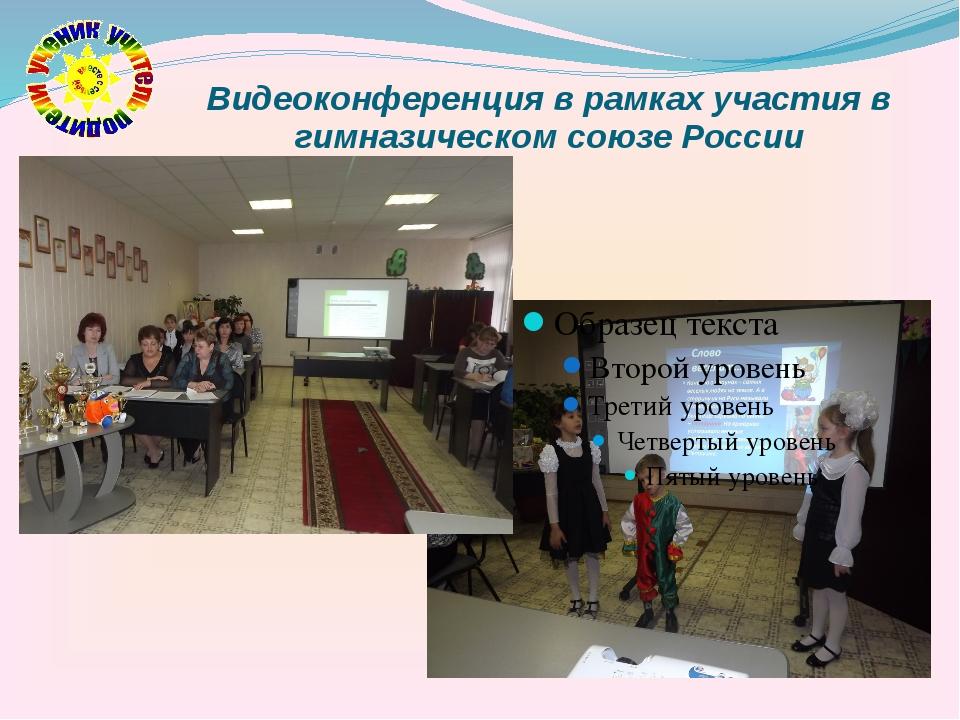 Видеоконференция в рамках участия в гимназическом союзе России