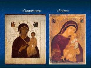 «Одигитрия» «Елеус»