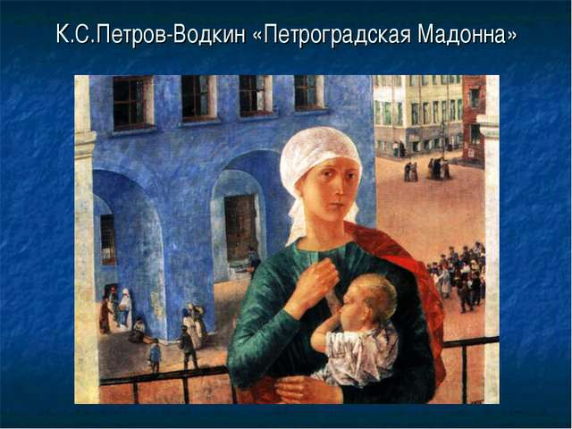К.С.Петров-Водкин «Петроградская Мадонна»