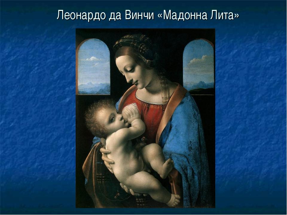Леонардо да Винчи «Мадонна Лита»