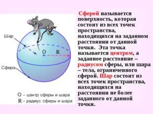 Сферой называется поверхность, которая состоит из всех точек пространства, н
