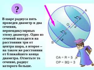 В шаре радиуса пять проведен диаметр и два сечения, перпендикулярных этому д