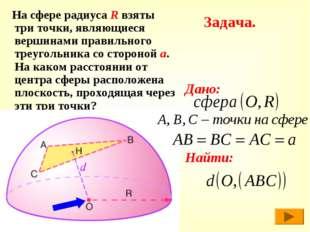 Задача. На сфере радиуса R взяты три точки, являющиеся вершинами правильного
