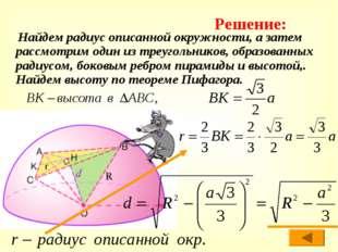 Найдем радиус описанной окружности, а затем рассмотрим один из треугольников