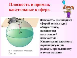 Плоскость и прямая, касательные к сфере. Плоскость, имеющая со сферой только