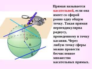 Прямая называется касательной, если она имеет со сферой ровно одну общую точ