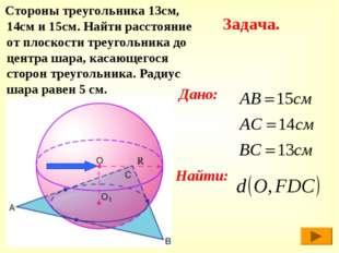 Стороны треугольника 13см, 14см и 15см. Найти расстояние от плоскости треуго