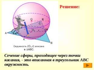Сечение сферы, проходящее через точки касания, - это вписанная в треугольник