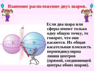 Взаимное расположение двух шаров. Если два шара или сферы имеют только одну о