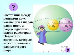 Расстояние между центрами двух касающихся шаров равно пяти, а радиус одного