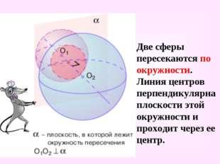 Две сферы пересекаются по окружности. Линия центров перпендикулярна плоскост