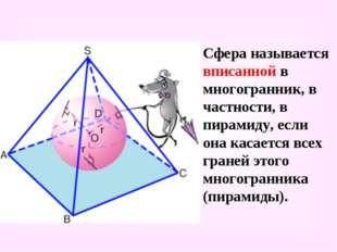 Сфера называется вписанной в многогранник, в частности, в пирамиду, если она