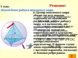 I этап. Нахождение радиуса вписанного шара. 1) Центр описанного шара удален о