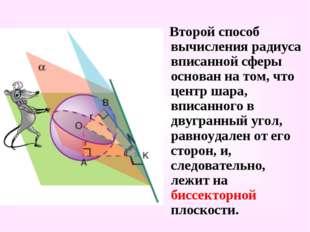 Второй способ вычисления радиуса вписанной сферы основан на том, что центр ш