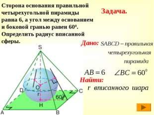 Сторона основания правильной четырехугольной пирамиды равна 6, а угол между о