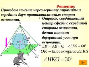 Проведем сечение через вершину пирамиды и середины двух противоположных сторо
