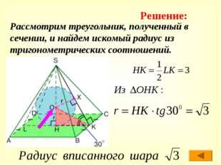 Рассмотрим треугольник, полученный в сечении, и найдем искомый радиус из триг