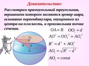 Доказательство: Рассмотрим прямоугольный треугольник, вершинами которого явля