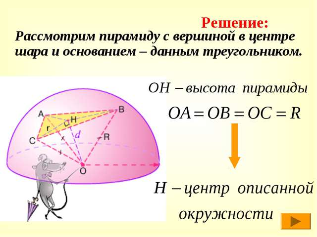 Рассмотрим пирамиду с вершиной в центре шара и основанием – данным треугольн...